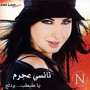 nancy ajram &ndash; Ya Tabtab Wa Dallaa