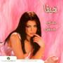 Haifa Wahby – Badi Eish