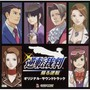 Phoenix Wright : Ace Attorney OST