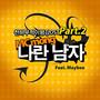MC 몽 – 천하무적 이평강 Part.2 (KBS 월화드라마)