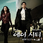 송지은 – Air City OST