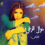 Nawal Al Zoghbi – El Layali