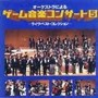 Orchestral Game Concert 5