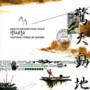 Tsutchie – samurai champloo music record