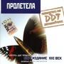 DDT – Просвистела