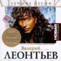 ВАЛЕРИЙ ЛЕОНТЬЕВ – Новая Коллекция