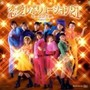 Morning Musume &ndash; Renai Revolution 21