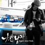 정엽 – 나쁜남자 OST Part.1