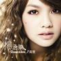 Rainie Yang Rainie & Love...?