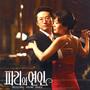 조성모 – 파리의 연인 OST