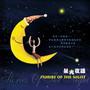 Mickey – 大自然音樂系列-星光夜語