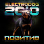 Loc-Dog – Electrodog 2010 (макси-сингл)