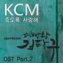 제빵왕 김탁구 OST Part.2