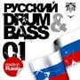 4CUS – Русский Drum & Bass 01