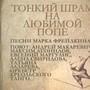 Андрей Макаревич – Тонкий шрам на любимой попе