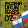 Alexx Rave & Masha D – Русский Drum & Bass 02