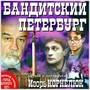 Игорь Корнелюк – Бандитский Петербург