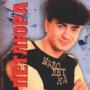 Петлюра – 1995 - Малолетка