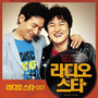 라디오 스타 OST