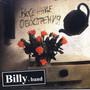 Billy's Band – Весенние Обострения