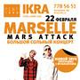Marselle – Ikra 22 feb