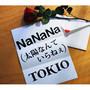 Tokio – NaNaNa(太陽なんていらねえ)