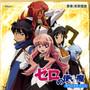 Mitsumune Shinkichi – Zero no Tsukaima Soundtrack