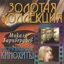 Микаэл Таривердиев – Золотая коллекция. Инструментальные кинохиты.
