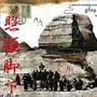 Tsutchie - fat jon – samurai champloo music records 'playlist'