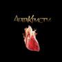 Агата Кристи – Сердцебиение