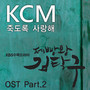 KCM 제빵왕 김탁구 (KBS 수목드라마) - Part.2