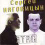 Сергей Наговицын – Этап