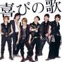 KAT-TUN – 喜びの歌