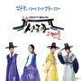 성균관 스캔들 OST