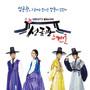 시아준수 – 성균관 스캔들 OST