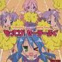 Hirano Aya & Katou Emiri & Fukuhara Kaori & Endou Aya – Motteke! Sailor Fuku