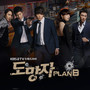 MBLAQ – 도망자 PlanB OST