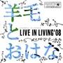 羊毛とおはな – LIVE IN LIVING '08