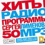 MAD-A – Sergey Pimenov UPLIFTO RadioHits MP3