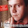 Сергей Наговицын – Под гитару