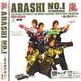 ARASHI – Arashi No. 1