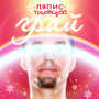 Ляпис Трубецкой – Грай (single)