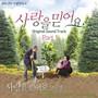 사랑을 믿어요 OST Part.1