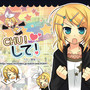 Kagamine Rin – Vocaloid