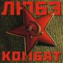 Любэ – Kombat