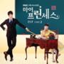 양요섭 – 마이 프린세스 OST Part.2