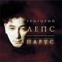 Григорий Лепс – Парус (песни В. Высоцкого)