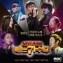 김건모 [서바이벌 나는 가수다] 경연2. `서로의 노래 바꿔 부르기`