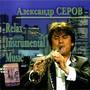 Александр Серов – Relax Instrumental Music