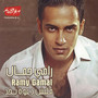 Ramy Gamal – Malish Da3wa Behad